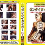 ゼンタイタイガー 全身タイツシリーズ Volume.03 MIRAIDO HPSDVD-17