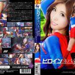 ヒロインネバネバ拷問 -スーパーレディー- GIGA GGTB-23 舞希香