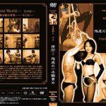 女拷問人 ナナ 拷問!残酷の一本鞭責め 甘美会ビデオ FKD-08 ナナ