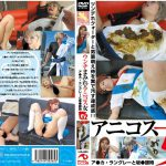 ウンチまみれのアニコス女02 ア●カ・ラングレーと坂●銀時 プールクラブ・エンタテインメント LIA-604