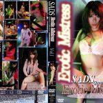 Erotic Mistress Vol.1 SADS SADSE01D ノア