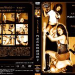 スケバン女子校生 残虐の奴隷拷問狩り 甘美会ビデオ FKD-48 藤沢ローラ
