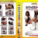 ハイソックスガール2 ソックスフェチシリーズ Volume02 MIRAIDO HPSDVD-61