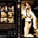 格闘女王の奴隷狩り 暴虐の格闘リンチ責め 甘美会ビデオ FKD-55 雅美