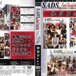 Best Collection 集団Best SADS SADSB02D 理李 セナ 香里奈