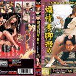煽情素脚搦め ブレーントラストカンパニー MHD-006 マリア