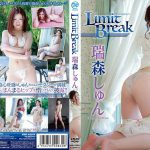 Limit Break 瑞森しゅん Spice Visual MMR-AQ054 瑞森しゅん
