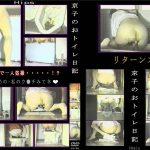 京子のおトイレ日記 Can do DVK-006 京子