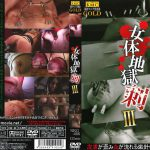 女体地獄 刺3 KMC NKG-066