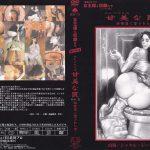 セレブたちの甘美な罠 その二 豚便器に堕された男 北川プロ Q&S-005 ジーナ 椿 シャネル
