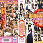 アイドル級の制服美少女 PREMIUM BOX 16時間 トータル・メディア・エージェンシー T28-518