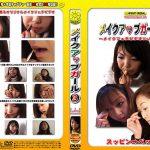 メイクアップガール3 メイクフェチビデオ Volume03 MIRAIDO HPSDVD-53