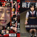 本当はやってはいけない親子拷問 毒親に虐待される娘 関西アンダーグラウンド ADGD-005