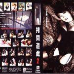拷問遊戯2 絶頂 ZCP-014 夏樹