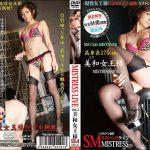 MISTRESS LIVE Vol.2 美和女王様 SMプレイライブ ESM-002 美和