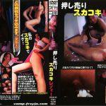押し売り スカコキレディー Vamp Freyja ZOSK-01 坂本麻弥