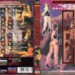 新世紀21女神の素脚奉仕 真性美麗脚依存 ブレーントラストカンパニー MXD-002