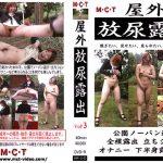 屋外放尿露出 Vol.3 エムシーティー HR-3-D