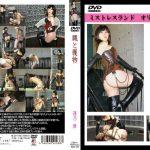 縄と獲物 蓮乃舞 Mistress Land MLDO-038 蓮乃舞