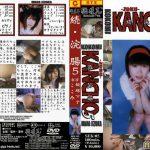 続・浣腸5 G-HISTORY SEK-05 飯塚マナ ここみ