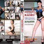 MISTRESS LIVE Vol.9 KAORU SMプレイライブ ESM-009 KAORU