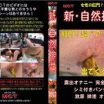 新・自然排泄 Vol.3 エムシーティー SND-003-D