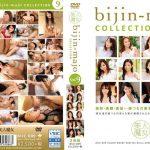 美人魔女COLLECTION Vol.9 エマニエル  さとみ ゆな しおり はるか かおり