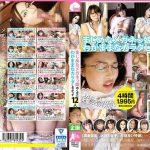 まじめなメガネっ娘のくせにわがままなカラダしやがって 12人 桃太郎映像出版