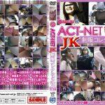 ACT-NET JK制服コレクション7 COLLECTION SERIES Vol.18 アクトネット AJKS07C
