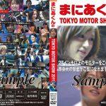 まにあくんのTOKYO MOTOR SHOW 2011 まにあくん MAK-48