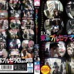 【DQN】 東京ブルセラマニアなう! 【完全ドキュメント】 桃太郎映像出版