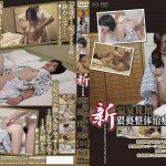 新 温泉旅館 猥褻整体治療盗撮投稿【04】 GOGOS GS-1855
