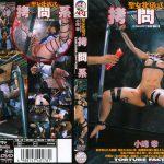 聖女牝儀式 拷問系 アヴァ ADV-R0178 小峰幸