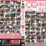 東京制服コレクション 総集編 VOL.4 CCD企画 TOS-104