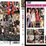 女王様鞭打ち特集15・16 Mistress Land MLDO-133 乙姫エミル 綺羅 鏡華 Risa