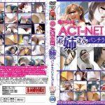 ACT-NET お姉さんパンチラコレクション5 COLLECTION SERIES Vol.13 アクトネット AONP05C