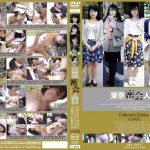 東京密会人妻 Collector's Edition vol.001 GOGOS C-2271 澄江 早苗 江利 綾香 和子