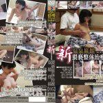 新 温泉旅館 猥褻整体治療盗撮投稿【05】 GOGOS GS-1865