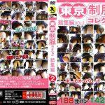 東京制服コレクション 総集編 VOL.2 CCD企画 TOS-102