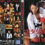 美少女格闘家 vs M男 エーブイエス DAP-018 新堂真美