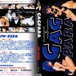 侵入者とガムテープ! GagPara JW-5126 真希