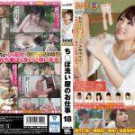 ち○ぽ洗い屋のお仕事18 ソフト・オン・デマンド SDDE-534