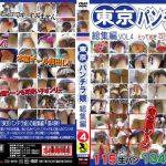 東京パンチラ娘 総集編 VOL.4 CCD企画 TOP-104