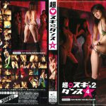 超ヌギ×2ダンス4 スタイルアート SOX-021 AMI MAMI AZUSA KAHO