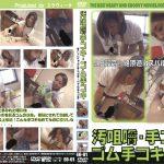 汚咀嚼手コキ・ゴム手コキ C-Format EO-01