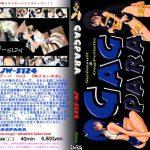セルフボンデージ Vol.3 『解けない拘束』 GagPara JW-5124