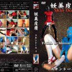 妖美皮膚 スキンドール4 SODOM PVC-04