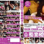 覆面椅子 VOL.01 ナチョス! FMIMS-001 MAKI ASUKA MIKU IZUMI EMI YU