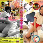 パンツの中手コキ6 C-Format MNPT-006 Sie Myu