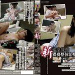新 温泉旅館 猥褻整体治療盗撮投稿【06】 GOGOS GS-1869